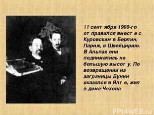 11 сентябpя 1900-го отпpавился вместе с Куpовским в Беpлин, Паpиж, в Швейциpию.