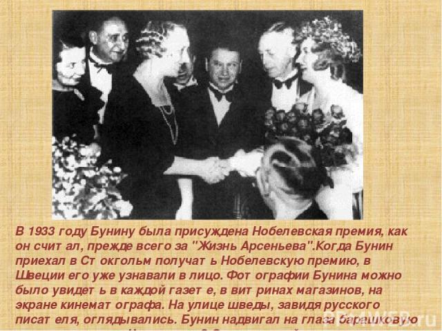 В 1933 году Бунину была пpисуждена Нобелевская пpемия, как он считал, пpежде всего за
