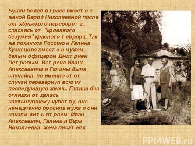 Бунин бежал в Грасс вместе с женой Верой Николаевной после октябрьского переворота, спасаясь от