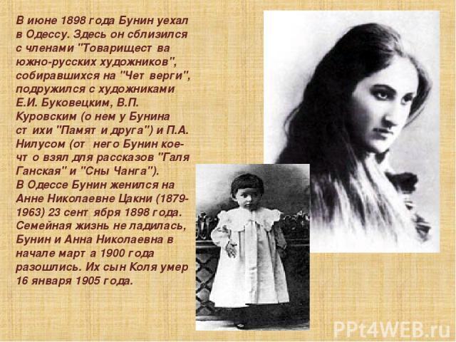 В июне 1898 года Бунин уехал в Одессу. Здесь он сблизился с членами