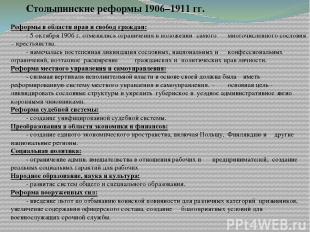 Столыпинские реформы 1906–1911 гг. Реформы в области прав и свобод граждан: - 5