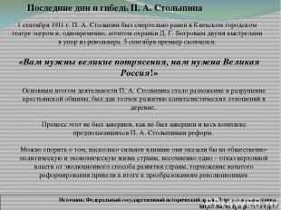 Последние дни и гибель П. А. Столыпина 1 сентября 1911 г. П. А. Столыпин был сме