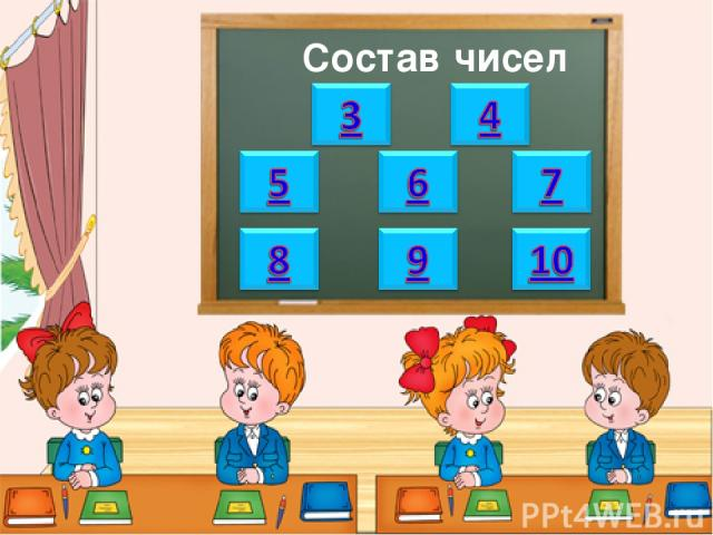 Состав чисел