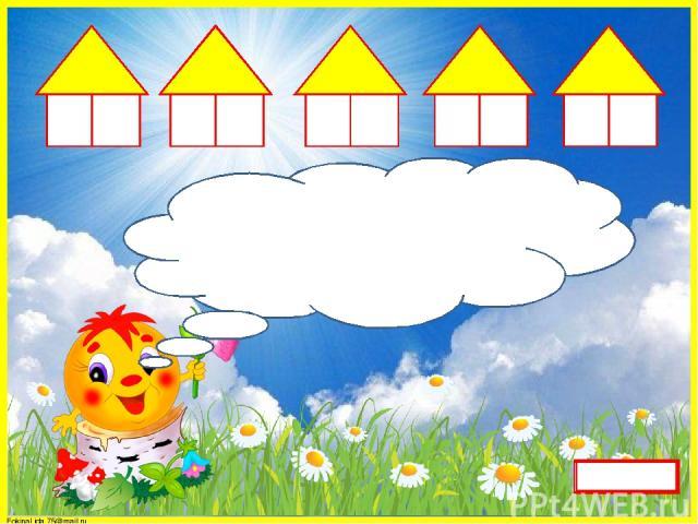 Ребята! Выбирайте волшебные домики и проверяйте свои знания. Желаю удачи! 4 5 6 7 8 9 10 2 3 ВЫХОД FokinaLida.75@mail.ru