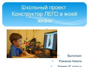 Школьный проект Конструктор ЛЕГО в моей жизни Выполнил Романов Никита Ученик 3Г