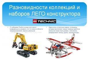 Разновидности коллекций и наборов ЛЕГО конструктора С наборами Technic можно пос