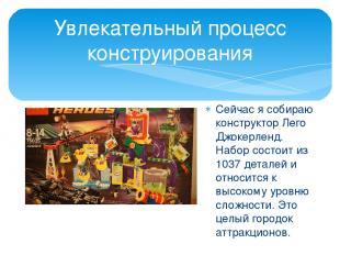 Увлекательный процесс конструирования Сейчас я собираю конструктор Лего Джокерле