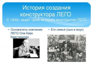 История создания конструктора ЛЕГО С 1932г. ведет свою историю конструктор ЛЕГО