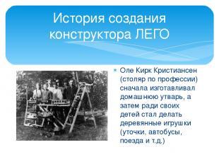 История создания конструктора ЛЕГО Оле Кирк Кристиансен (столяр по профессии) сн