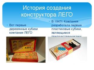 История создания конструктора ЛЕГО Вот первые деревянные кубики компании ЛЕГО В