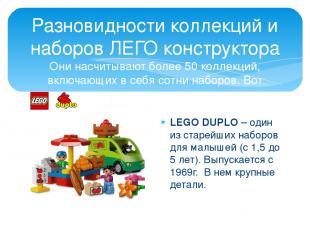 Разновидности коллекций и наборов ЛЕГО конструктора Они насчитывают более 50 кол