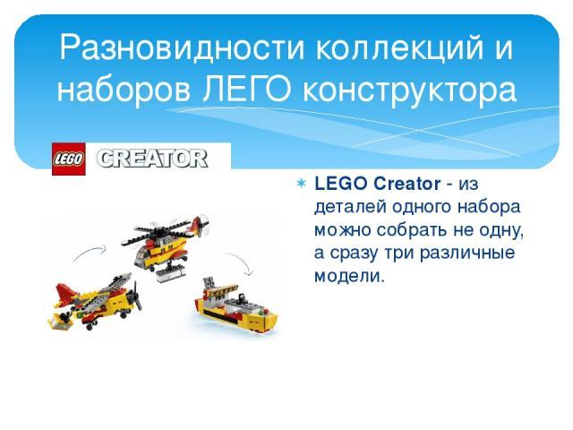 Разновидности коллекций и наборов ЛЕГО конструктора LEGO Creator - из деталей одного набора можно собрать не одну, а сразу три различные модели.