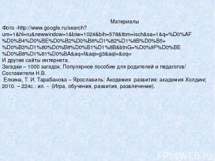 Материалы Фото -http://www.google.ru/search?um=1&hl=ru&newwindow=1&biw=1024&bih=