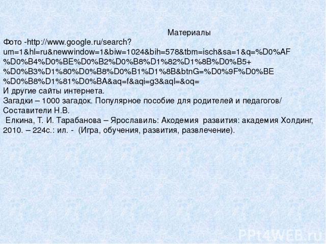 Материалы Фото -http://www.google.ru/search?um=1&hl=ru&newwindow=1&biw=1024&bih=578&tbm=isch&sa=1&q=%D0%AF%D0%B4%D0%BE%D0%B2%D0%B8%D1%82%D1%8B%D0%B5+%D0%B3%D1%80%D0%B8%D0%B1%D1%8B&btnG=%D0%9F%D0%BE%D0%B8%D1%81%D0%BA&aq=f&aqi=g3&aql=&oq= И другие сай…