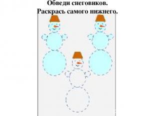 Обведи снеговиков. Раскрась самого нижнего.