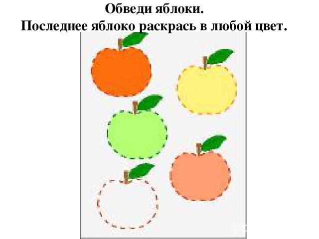 Обведи яблоки. Последнее яблоко раскрась в любой цвет.