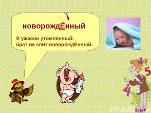 новорождЁнный Я ужасно утомлённый: брат не спит новорождЁнный.