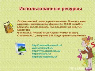 Использованные ресурсы Орфоэпический словарь русского языка: Произношение, ударе
