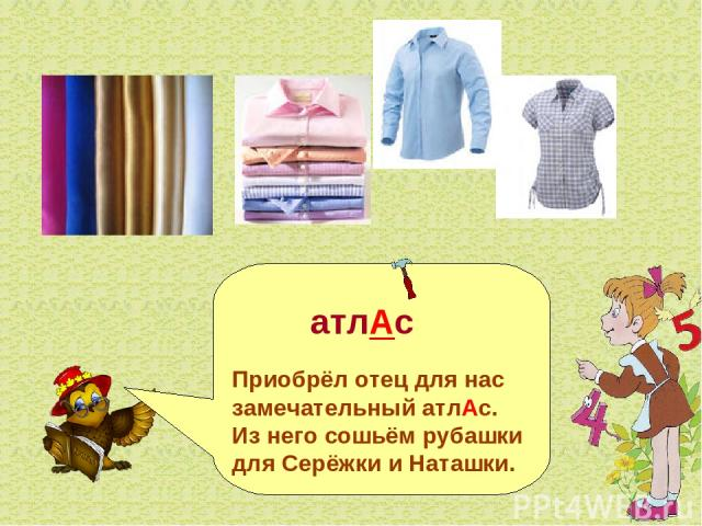 атлАс Приобрёл отец для нас замечательный атлАс. Из него сошьём рубашки для Серёжки и Наташки.