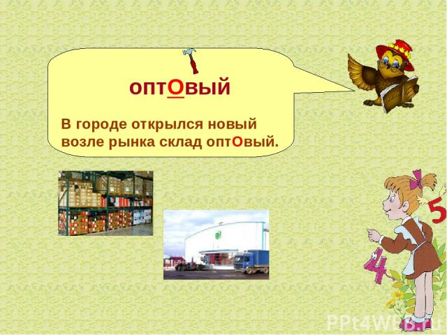 оптОвый В городе открылся новый возле рынка склад оптОвый.