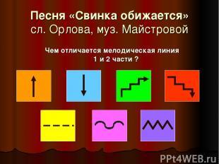 Песня «Свинка обижается» сл. Орлова, муз. Майстровой Чем отличается мелодическая
