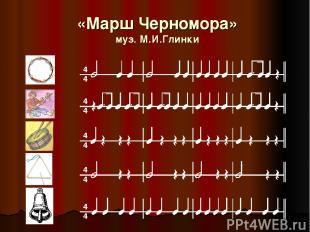 «Марш Черномора» муз. М.И.Глинки