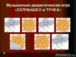 Музыкально-дидактическая игра «СОЛНЫШКО и ТУЧКА»