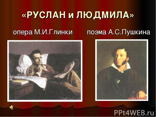«РУСЛАН и ЛЮДМИЛА» опера М.И.Глинки поэма А.С.Пушкина
