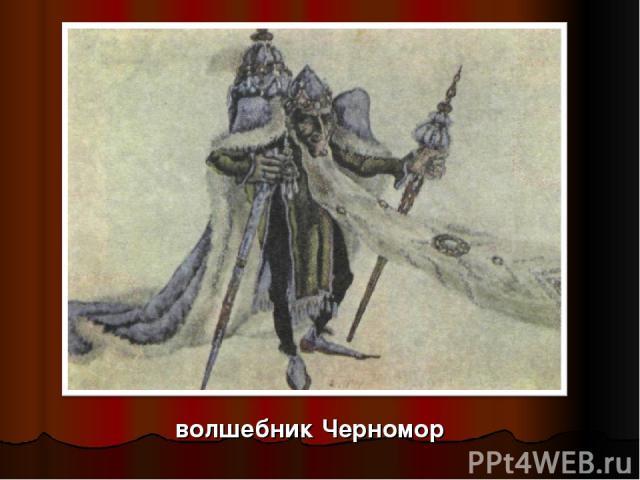волшебник Черномор
