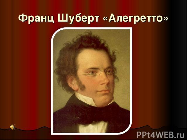 Франц Шуберт «Алегретто»