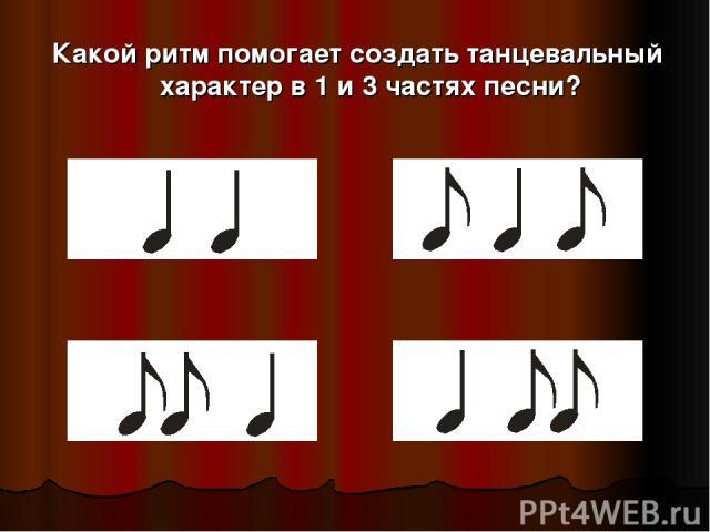 Какой ритм помогает создать танцевальный характер в 1 и 3 частях песни?