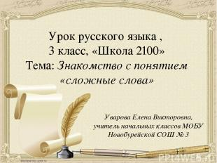 Урок русского языка , 3 класс, «Школа 2100» Тема: Знакомство с понятием «сложные