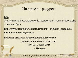 Интернет – ресурсы: http://umk-garmoniya.ru/electronic_support/edm-russ-1-letter