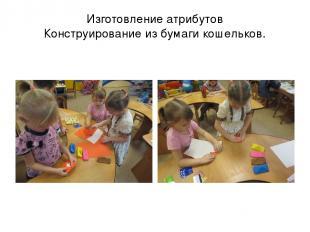 Изготовление атрибутов Конструирование из бумаги кошельков.