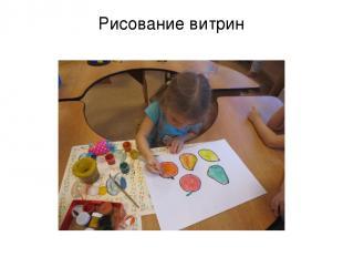 Рисование витрин