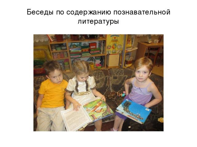 Беседы по содержанию познавательной литературы