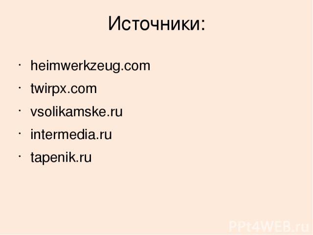 Источники: heimwerkzeug.com twirpx.com vsolikamske.ru intermedia.ru tapenik.ru