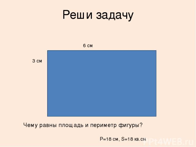 Реши задачу 6 см 3 см Чему равны площадь и периметр фигуры? P=18 см, S=18 кв.см