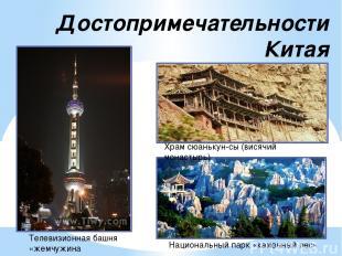 Достопримечательности Китая Телевизионная башня «жемчужина востока» Национальный