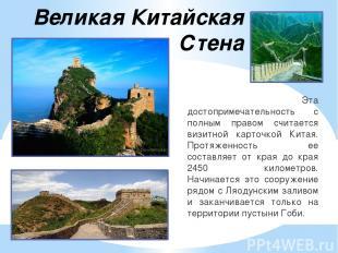 Великая Китайская Стена Эта достопримечательность с полным правом считается визи