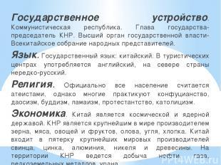 Государственное устройство. Коммунистическая республика. Глава государства-предс