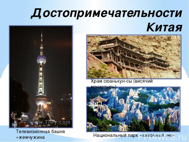 Достопримечательности Китая Телевизионная башня «жемчужина востока» Национальный парк «каменный лес» Храм сюанькун-сы (висячий монастырь)