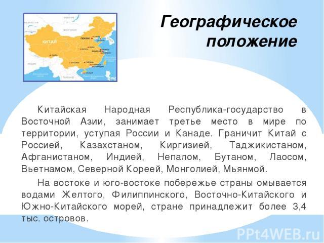 Географическое положение Китайская Народная Республика-государство в Восточной Азии, занимает третье место в мире по территории, уступая России и Канаде. Граничит Китай с Россией, Казахстаном, Киргизией, Таджикистаном, Афганистаном, Индией, Непалом,…