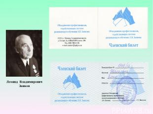 Леонид Владимирович Занков