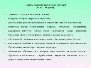 Приёмы создания проблемных ситуаций (по В.И. Андрееву) сравнение, сопоставление