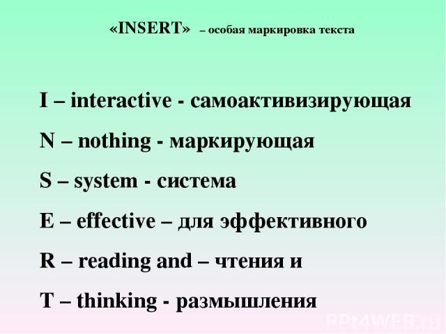 «INSERT» – особая маркировка текста I – interactive - самоактивизирующая N – nothing - маркирующая S – system - система E – effective – для эффективного R – reading and – чтения и T – thinking - размышления