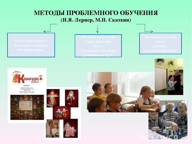МЕТОДЫ ПРОБЛЕМНОГО ОБУЧЕНИЯ (И.Я. Лернер, М.Н. Скаткин) Метод проблемного изложения материала (моделирование) Частично-поисковый (эвристический) метод (экспериментирование, развивающая игра) Исследовательский метод (тренинг, экспериментирование)