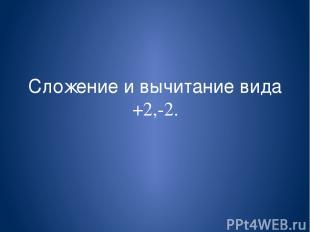Сложение и вычитание вида +2, -2.
