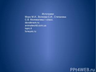 Источники: Моро М.И., Волкова С.И., Степанова С.В. Математика.1 класс. davaiknam