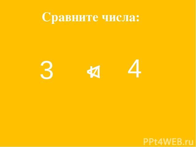 Сравните числа: 3 и 4